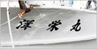 洋栄丸・料金表