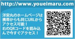 洋栄丸QRコード