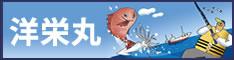 鳥取の沖釣り、遊漁船「洋栄丸」